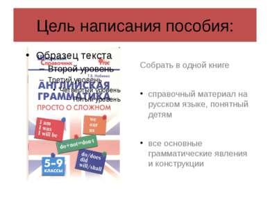 Цель написания пособия: Собрать в одной книге справочный материал на русском ...