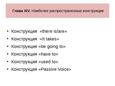 Глава XIV. Наиболее распространенные конструкции Конструкция «there is/are» К...
