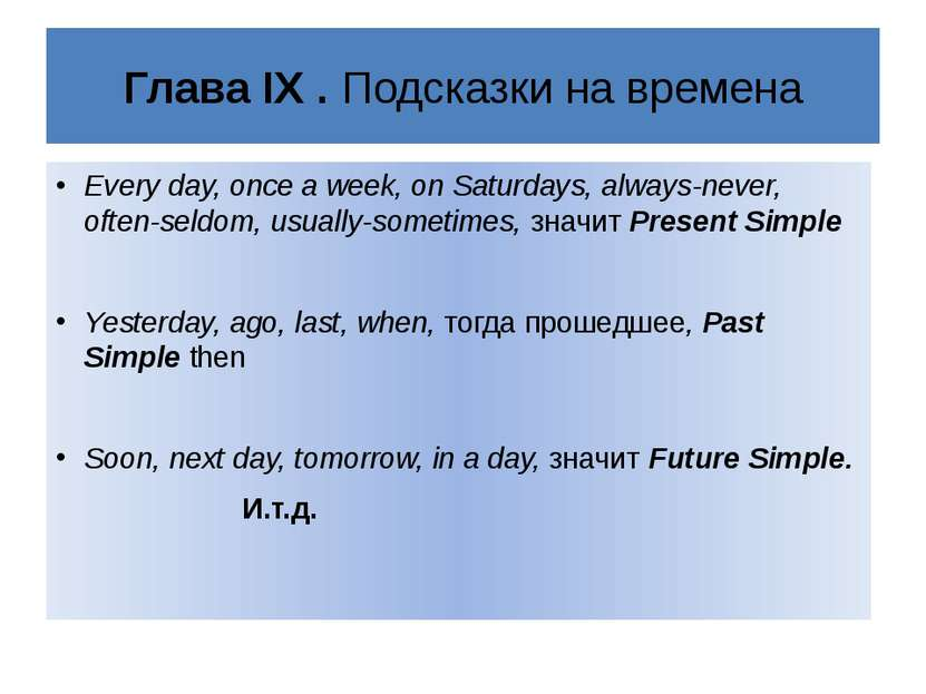 Глава IX . Подсказки на времена Every day, once a week, on Saturdays, always-...