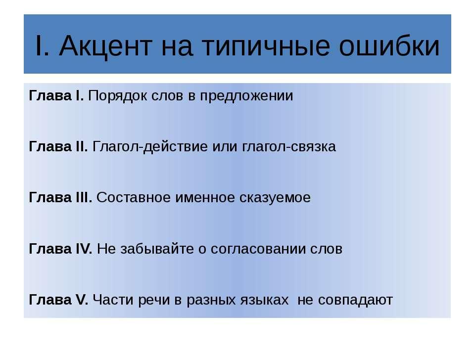 I. Акцент на типичные ошибки Глава I. Порядок слов в предложении Глава II. Гл...