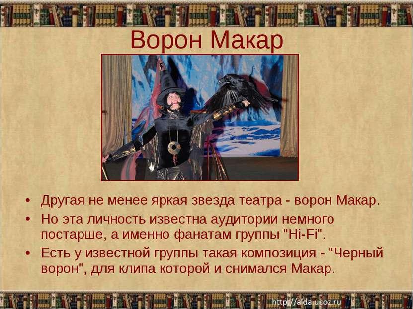 Ворон Макар Другая не менее яркая звезда театра - ворон Макар. Но эта личност...