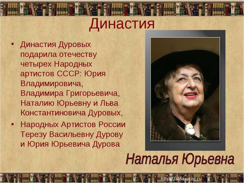 Династия Династия Дуровых подарила отечеству четырех Народных артистов СССР: ...