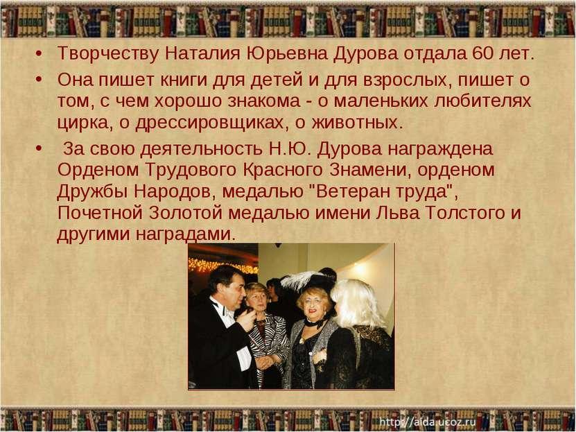 Творчеству Наталия Юрьевна Дурова отдала 60 лет. Она пишет книги для детей и ...