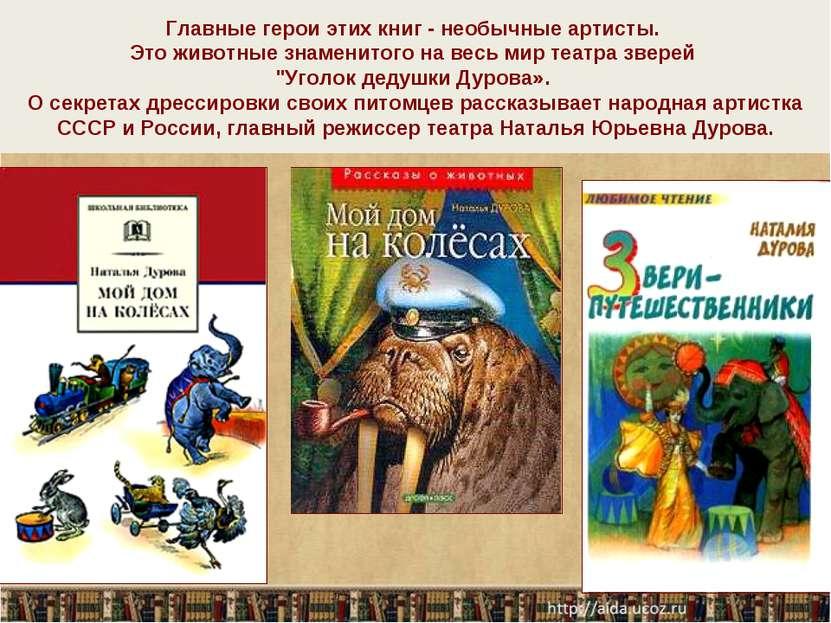 Главные герои этих книг - необычные артисты. Это животные знаменитого на весь...