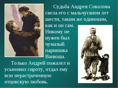 Судьба Андрея Соколова свела его с мальчуганом лет шести, таким же одиноким, ...