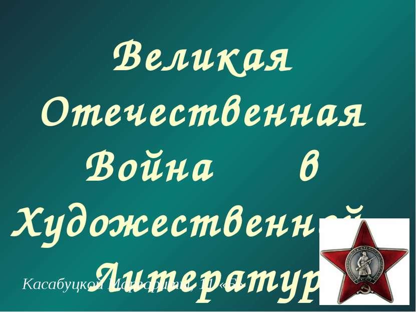 Великая Отечественная Война в Художественной Литературе Касабуцкой Маргариты,...