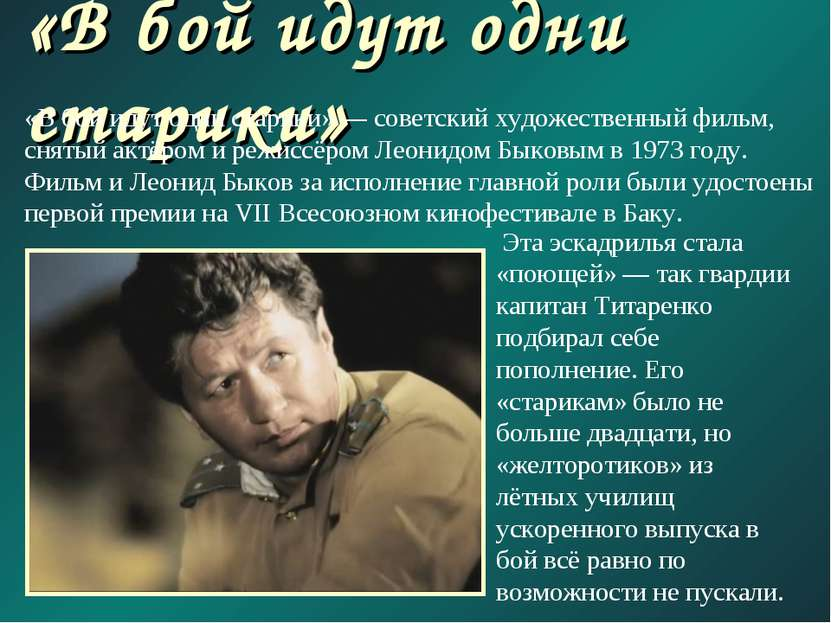 «В бой идут одни старики» «В бой идут одни старики» — советский художественны...