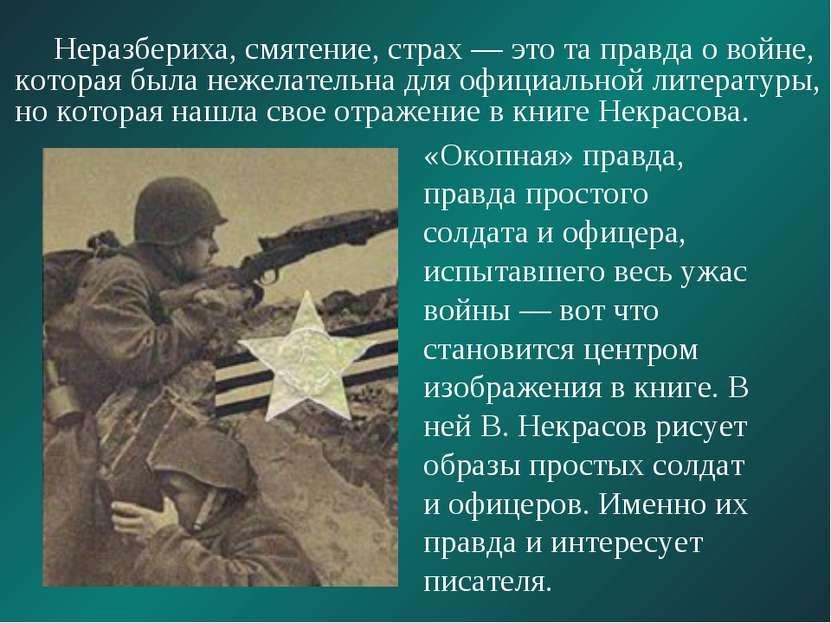 Неразбериха, смятение, страх — это та правда о войне, которая была нежелатель...