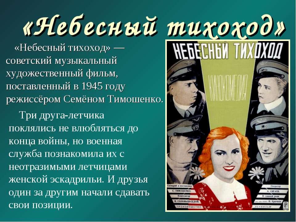 «Небесный тихоход» «Небесный тихоход» — советский музыкальный художественный ...