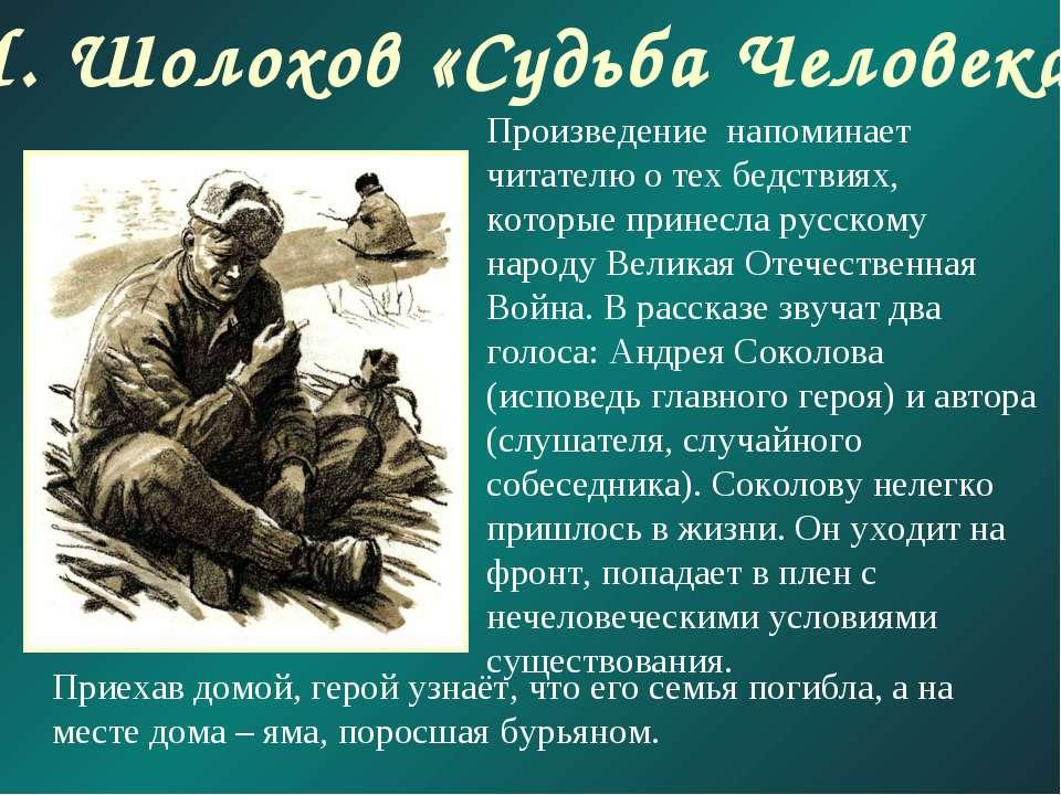 Произведение напоминает читателю о тех бедствиях, которые принесла русскому н...