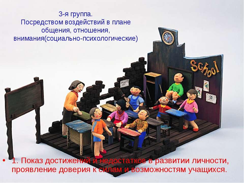 3-я группа. Посредством воздействий в плане общения, отношения, внимания(соци...