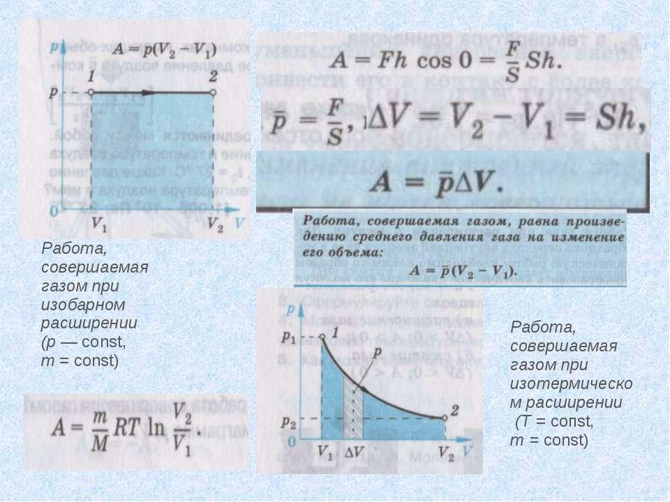 Работа, совершаемая газом при изобарном расширении (р — соnst, т = соnst) Раб...