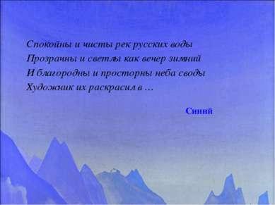 Синий Спокойны и чисты рек русских воды Прозрачны и светлы как вечер зимний И...