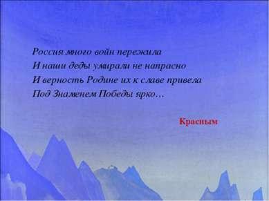 Красным Россия много войн пережила И наши деды умирали не напрасно И верность...