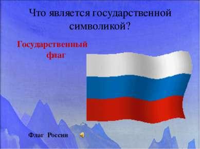 Что является государственной символикой? Государственный флаг Флаг России