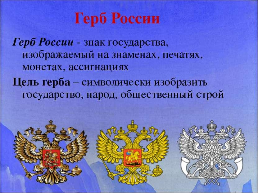 Герб России Герб России - знак государства, изображаемый на знаменах, печатях...