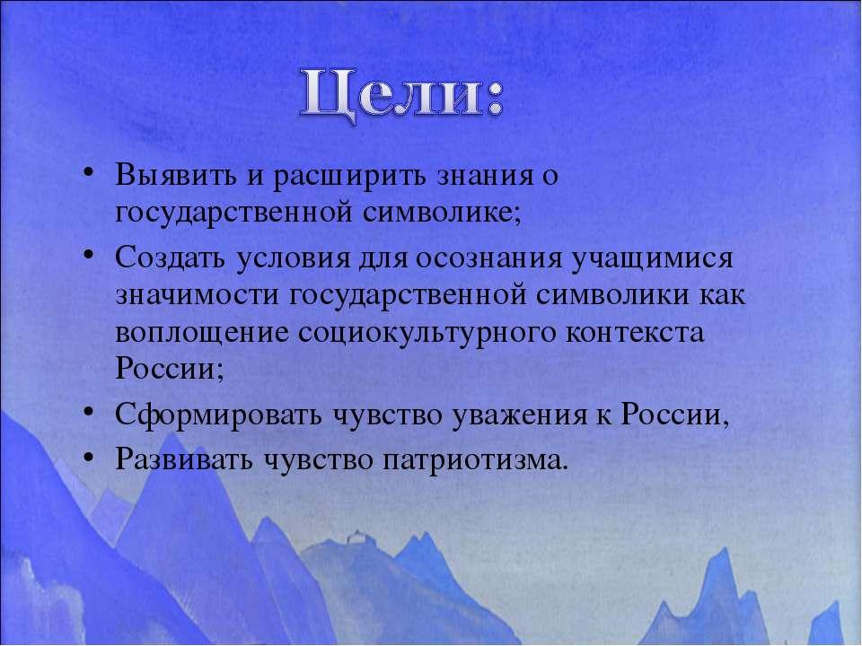 Выявить и расширить знания о государственной символике; Создать условия для о...