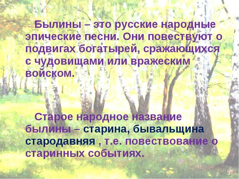Былины – это русские народные эпические песни. Они повествуют о подвигах бога...