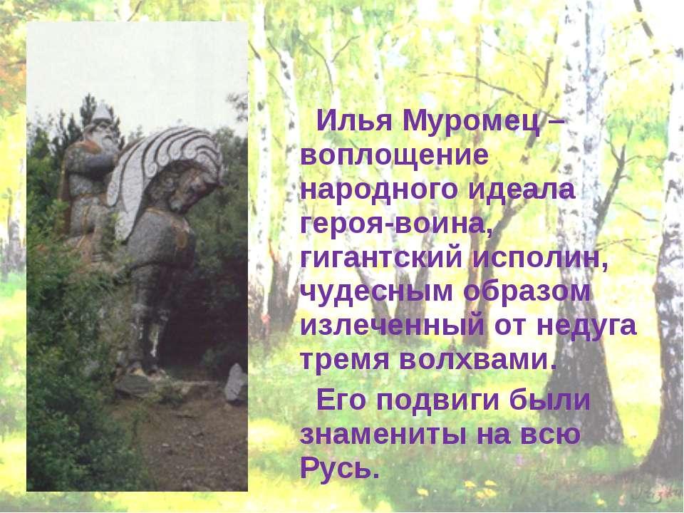Илья Муромец – воплощение народного идеала героя-воина, гигантский исполин, ч...