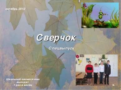 октябрь 2012 Сверчок Школьный ежемесячник выходит 1 раз в месяц Спецвыпуск
