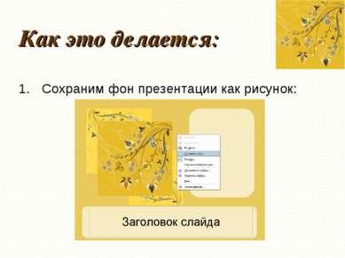 Как это делается: Сохраним фон презентации как рисунок: