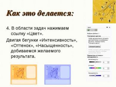 Как это делается: 4. В области задач нажимаем ссылку «Цвет». Двигая бегунки «...