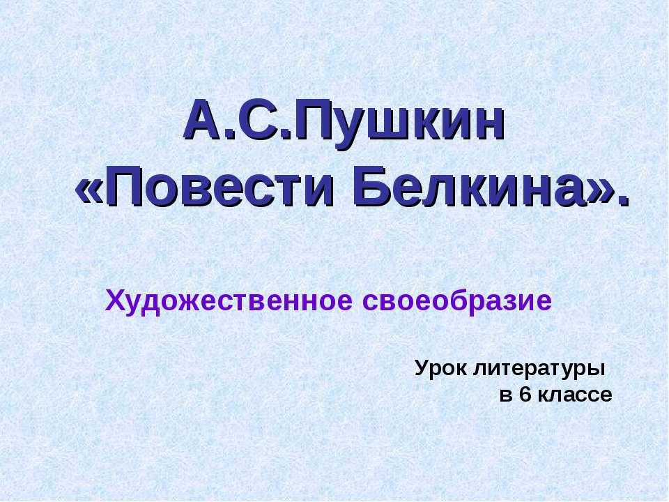 А.С.Пушкин «Повести Белкина». Художественное своеобразие Урок литературы в 6 ...