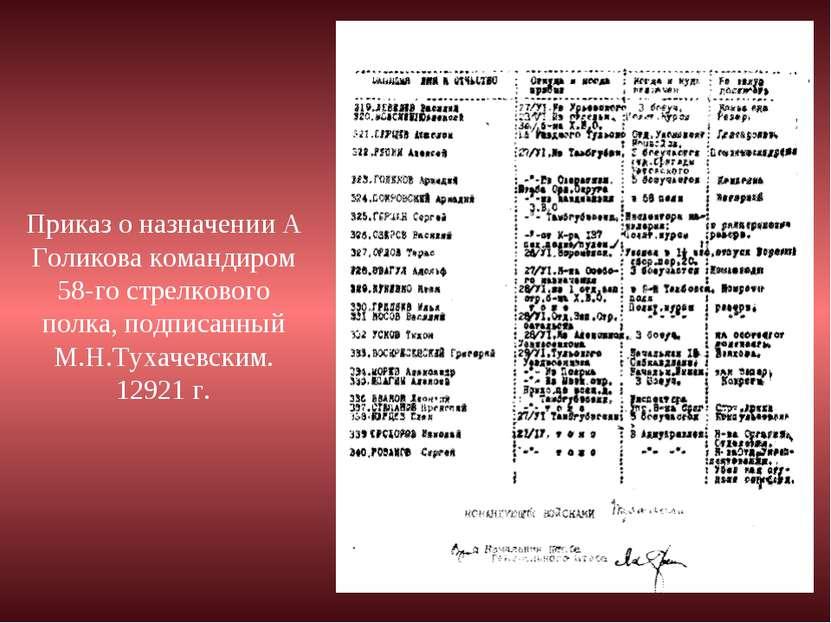 Приказ о назначении А Голикова командиром 58-го стрелкового полка, подписанны...