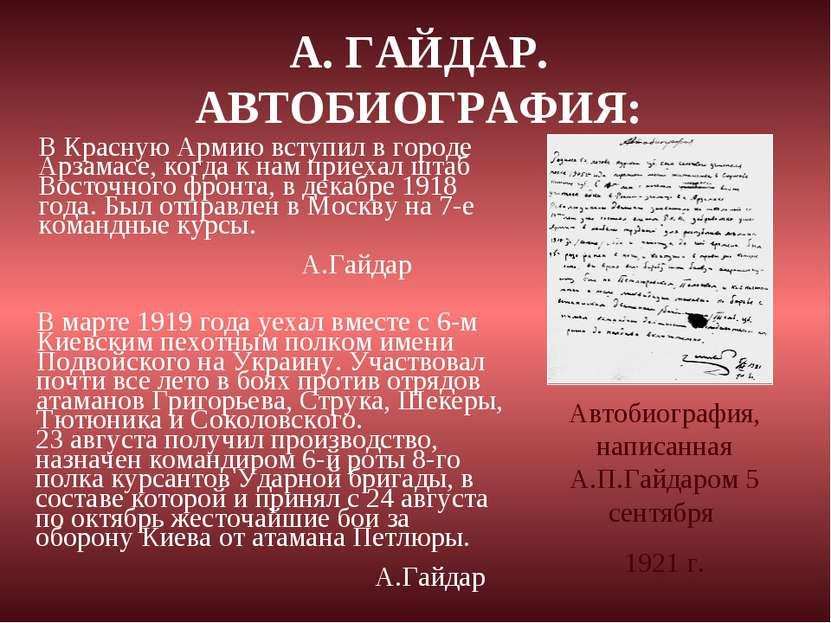 В Красную Армию вступил в городе Арзамасе, когда к нам приехал штаб Восточног...