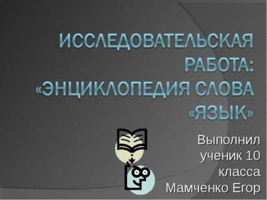 Выполнил ученик 10 класса Мамченко Егор