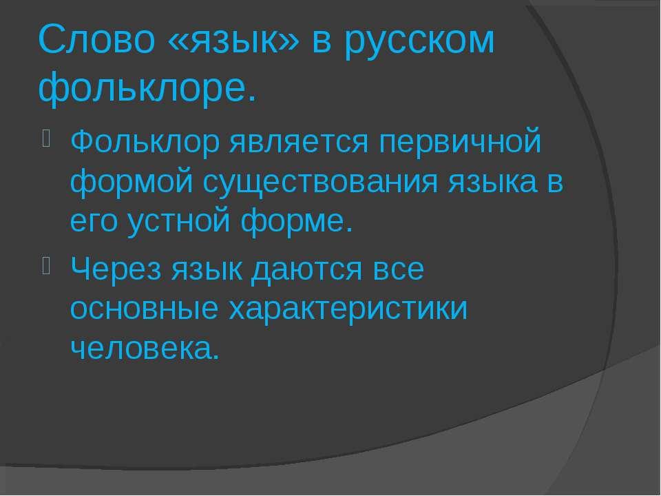 Слово «язык» в русском фольклоре. Фольклор является первичной формой существо...