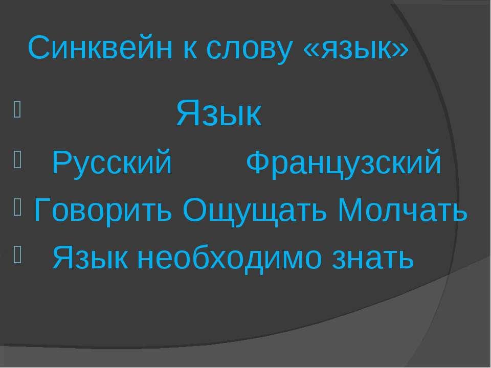 Синквейн к слову «язык» Язык Русский Французский Говорить Ощущать Молчать Язы...