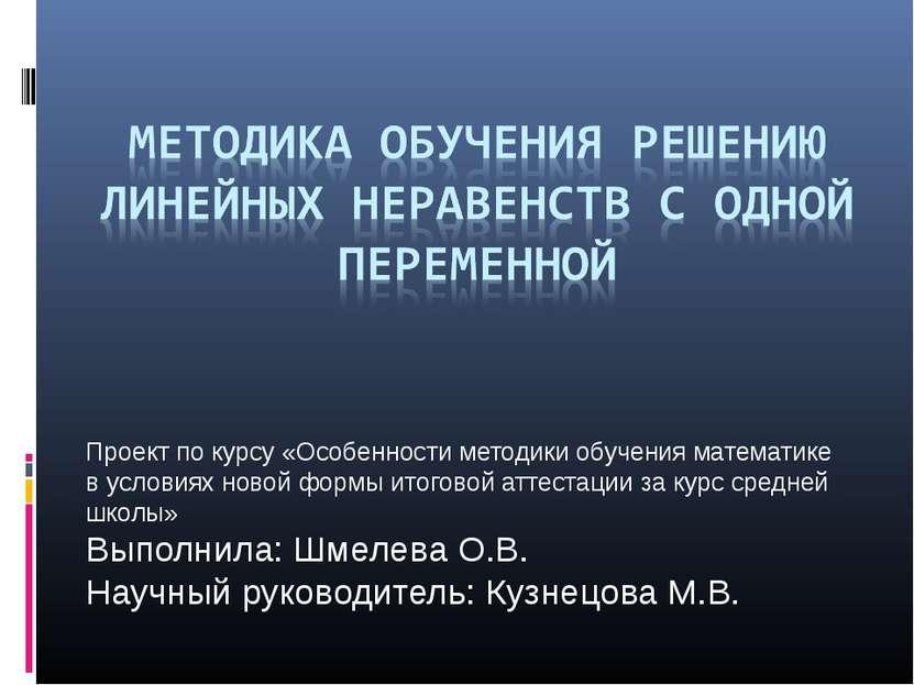 Проект по курсу «Особенности методики обучения математике в условиях новой фо...