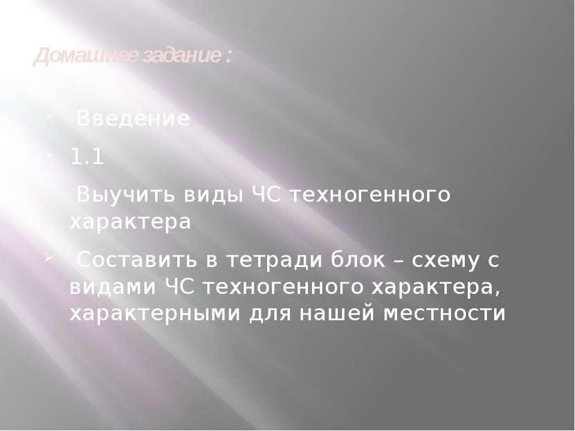 Домашнее задание : Введение 1.1 Выучить виды ЧС техногенного характера Состав...