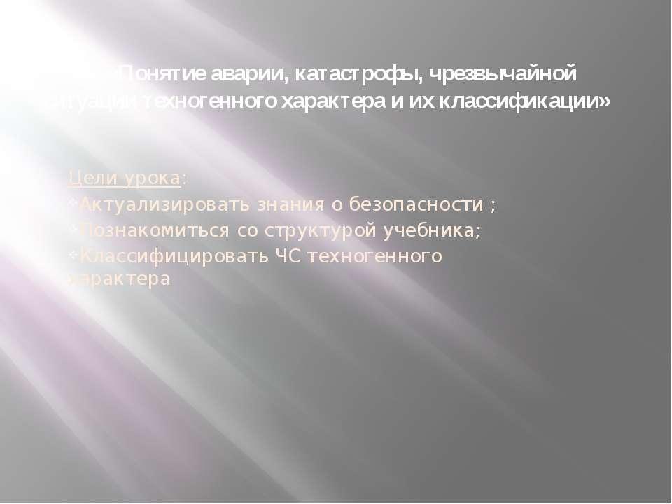 Тема: «Понятие аварии, катастрофы, чрезвычайной ситуации техногенного характе...