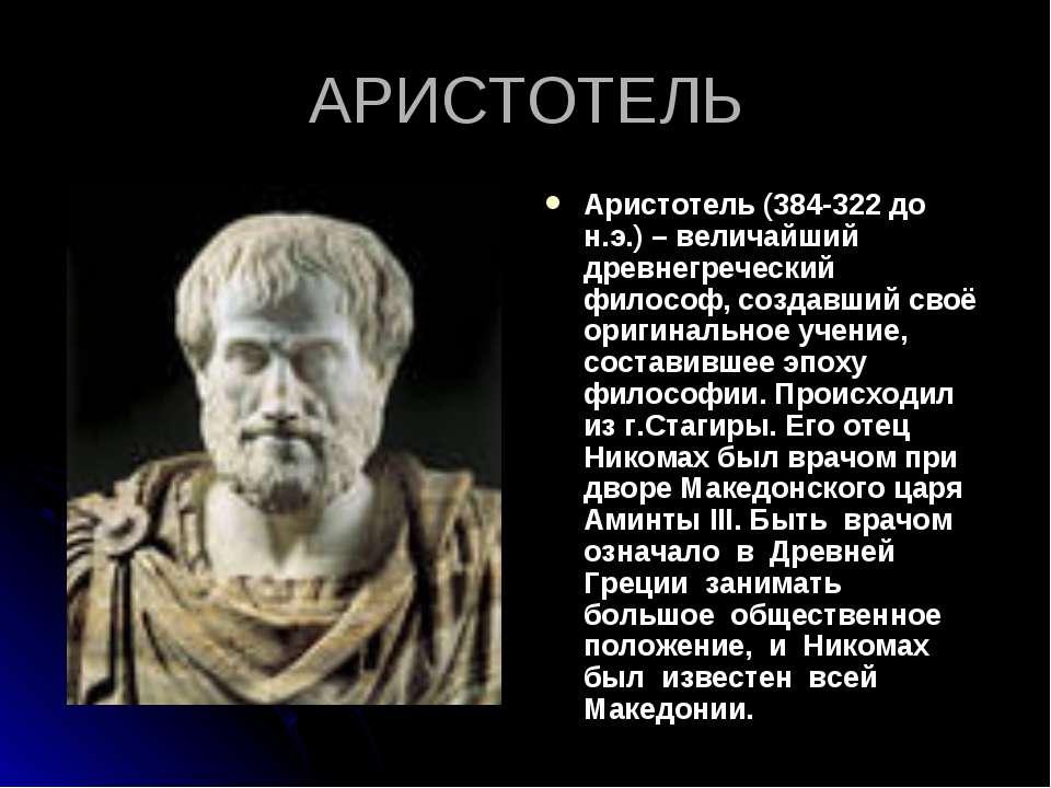АРИСТОТЕЛЬ Аристотель (384-322 до н.э.) – величайший древнегреческий философ,...