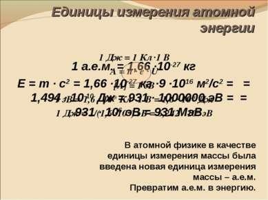 Единицы измерения атомной энергии 1 Дж = 1 Кл ·1 В А = n · e · U [A] = 1 эВ 1...