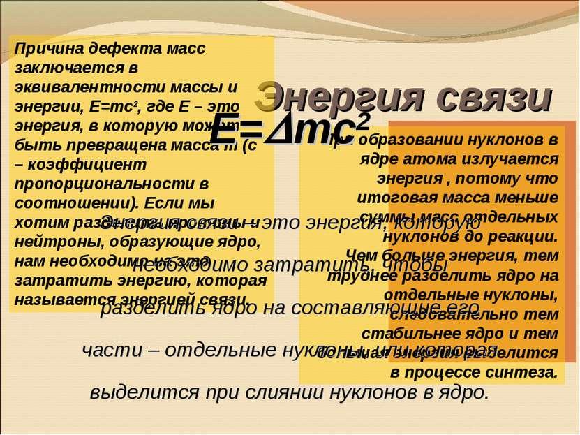 Энергия связи Причина дефекта масс заключается в эквивалентности массы и энер...
