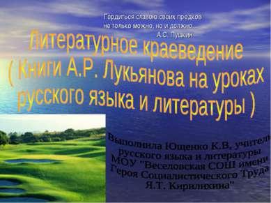 Гордиться славою своих предков не только можно, но и должно… А.С. Пушкин