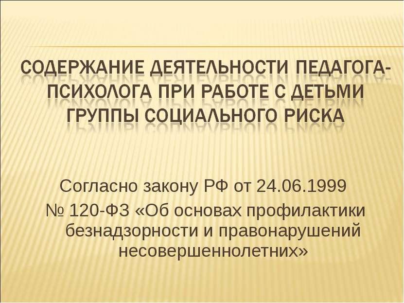 Согласно закону РФ от 24.06.1999 № 120-ФЗ «Об основах профилактики безнадзорн...