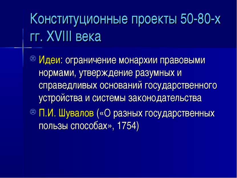 Конституционные проекты 50-80-х гг. XVIII века Идеи: ограничение монархии пра...