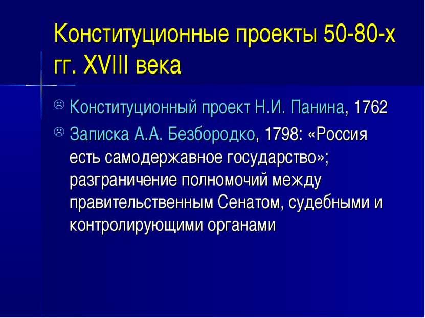 Конституционные проекты 50-80-х гг. XVIII века Конституционный проект Н.И. Па...