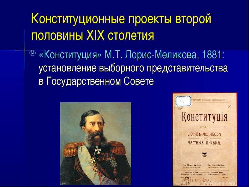 Конституционные проекты второй половины XIX столетия «Конституция» М.Т. Лорис...
