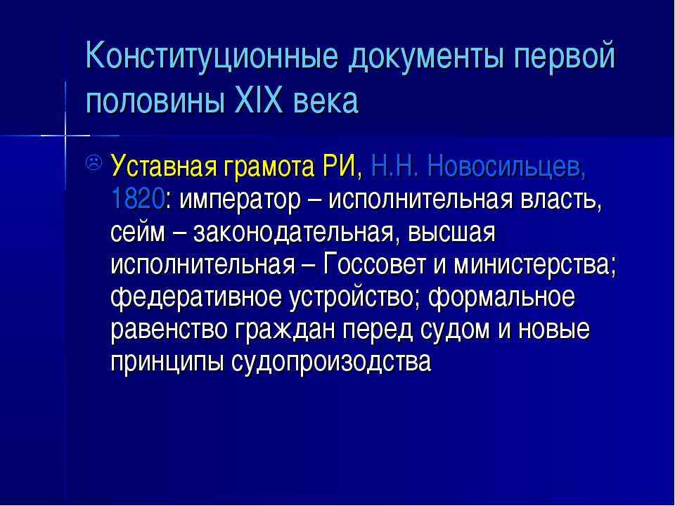 Конституционные документы первой половины XIX века Уставная грамота РИ, Н.Н. ...