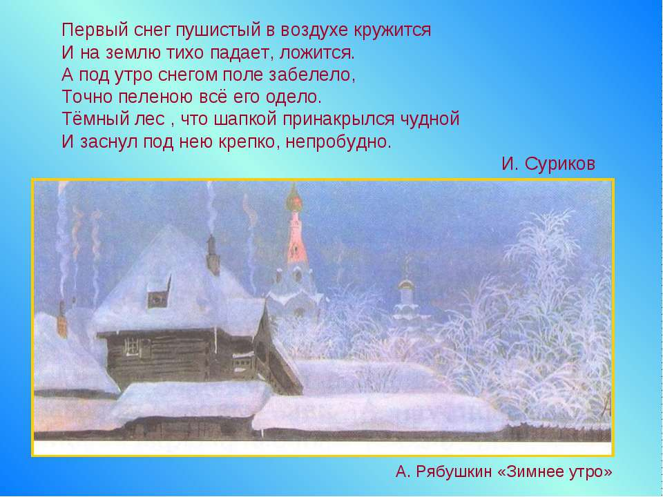 Первый снег пушистый в воздухе кружится И на землю тихо падает, ложится. А по...