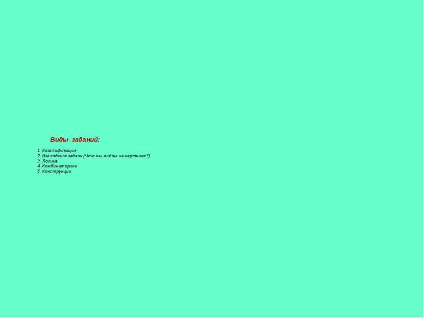Виды заданий: 1. Классификация 2. Наглядные задачи (Что мы видим на картинке?...