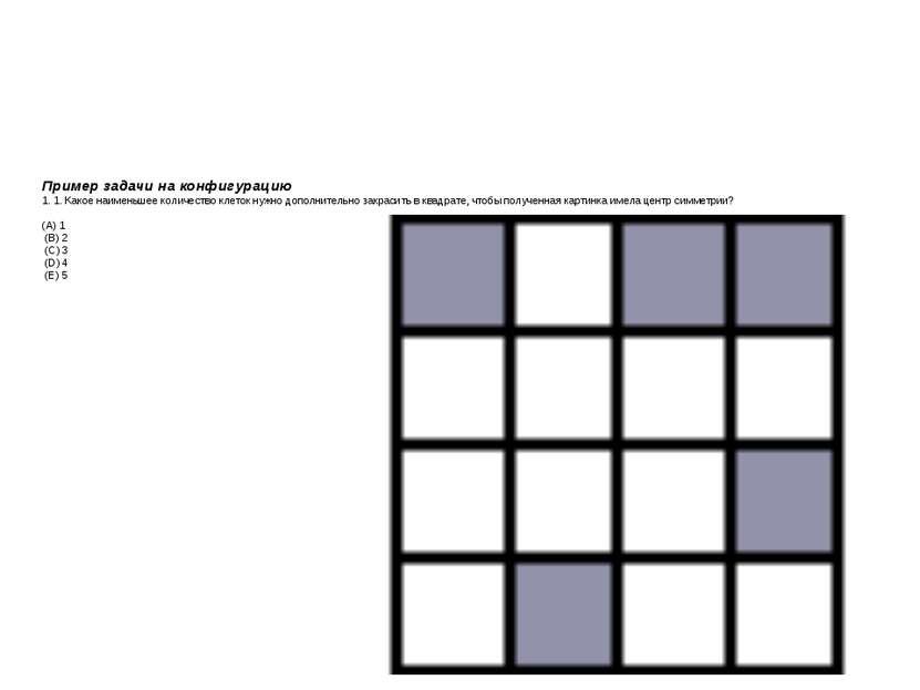 Пример задачи на конфигурацию 1. 1. Какое наименьшее количество клеток нужно ...