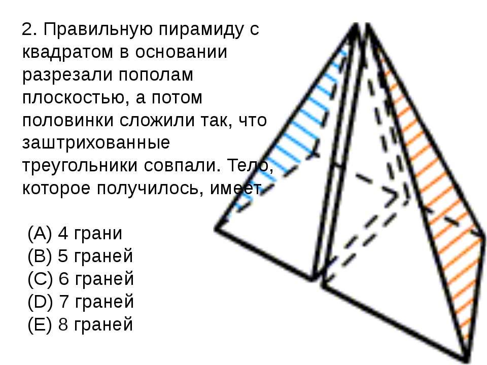 2. Правильную пирамиду с квадратом в основании разрезали пополам плоскостью, ...