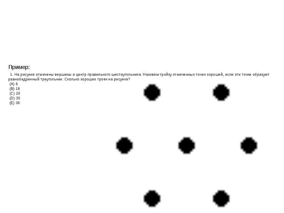 Пример: 1. На рисунке отмечены вершины и центр правильного шестиугольника. На...