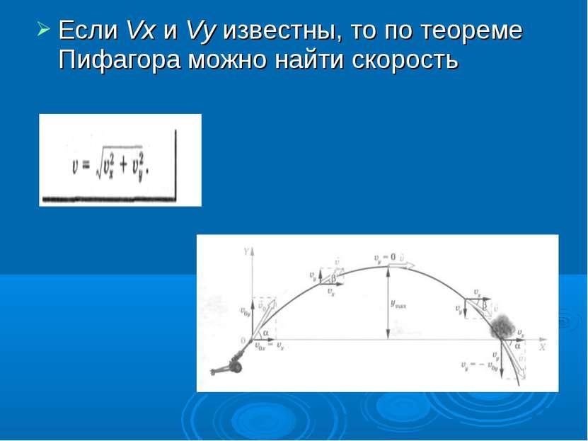 Если Vx и Vy известны, то по теореме Пифагора можно найти скорость